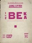 Обложка книги Давид Бурлюк 1/2 века