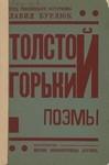 Обложка книги Давид Бурлюк. Толстой.Горький. Поэмы
