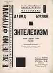 Обложка книги Давид Бурлюк Энтелехизм