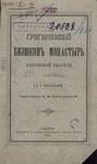 Обложка книги Ногачевский Н.Ф. Григорьевский Бизюков монастырь