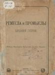 Обложка книги Ремесла и промыслы Херсонской губернии