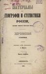 Обложка книги Шмидт А. Материалы для географии и статистики России Херсонской губернии