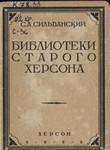 Обложка книги Сильванский С.А. Библиотеки старого Херсона.