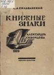 Обложка книги Сильванский С.А. Книжные знаки Александра Скворцова